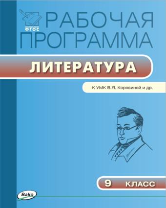 Литература. 9 класс. Рабочая программа к УМК Коровиной и др. [3] Трунцева