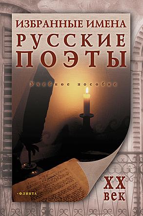 Избранные имена. Русские поэты ХХ века Малыгина