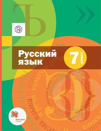 Русский язык. 7 класс. Аудиоприложение к учебнику