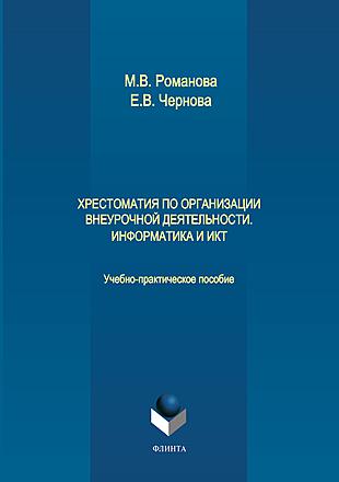 Хрестоматия по организации внеурочной деятельности Романова Чернова