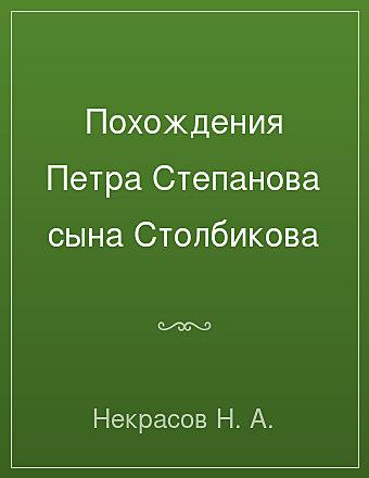Похождения Петра Степанова сына Столбикова Некрасов