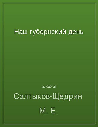 Наш губернский день Салтыков-Щедрин