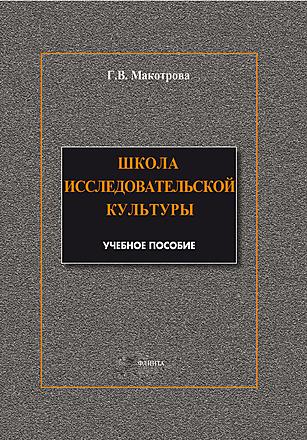 Школа исследовательской культуры Макотрова