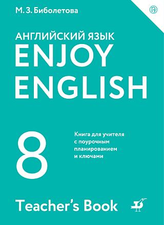 Биболетова. Enjoy English. Английский с удовольствием. 8 класс. Книга для учителя Биболетова Трубанева Бабушис