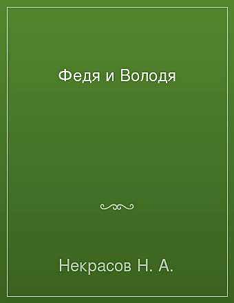Федя и Володя Некрасов