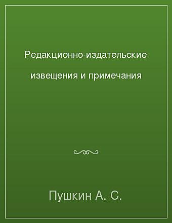 Редакционно-издательские извещения и примечания Пушкин