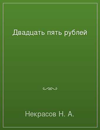 Двадцать пять рублей Некрасов