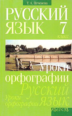 Русский язык. 7 класс. Уроки орфографии Печенёва