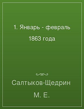 1. Январь - февраль 1863 года Салтыков-Щедрин