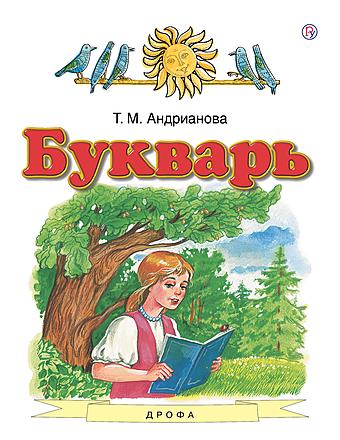 Букварь. 1 класс. Андрианова