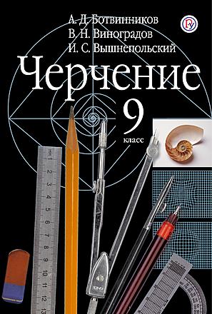 Черчение. 9 класс Ботвинников Виноградов Вышнепольский