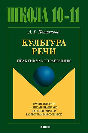 Культура речи: Практикум-справочник для 10-11 классов Петрякова