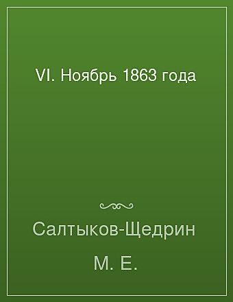 VI. Ноябрь 1863 года Салтыков-Щедрин