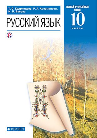 Русский язык. 10 класс. Учебное пособие Кудрявцева