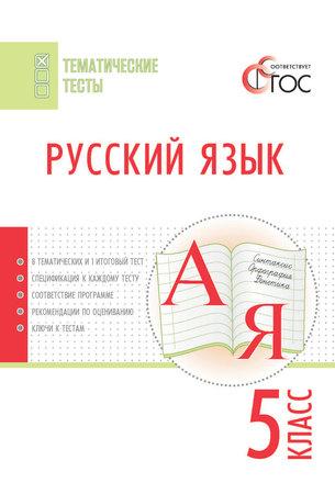 Сборник тематических тестов по русскому языку 5 класс