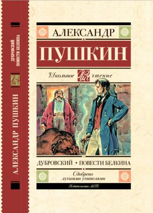 Дубровский. Повести Белкина Пушкин