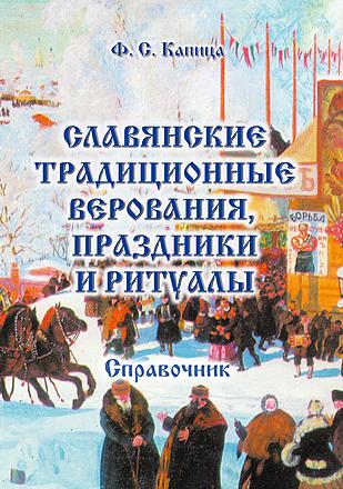 Славянские традиционные праздники и ритуалы Капица