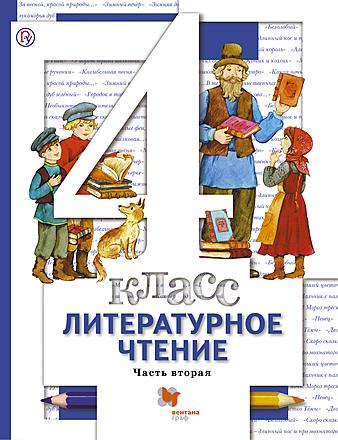 Литературное чтение. 4 класс. Часть 2 Виноградова Хомякова Петрова Сафонова