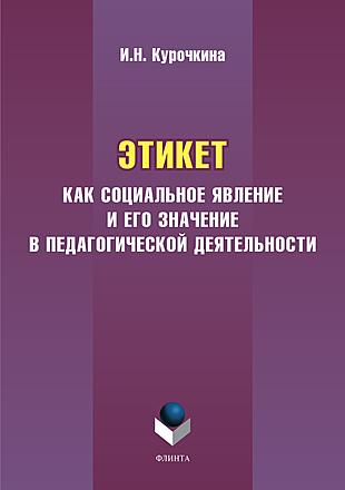 Этикет как социальное явление и его значение в педагогической деятельности Курочкина