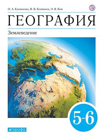 География. 5-6 классы Климанова