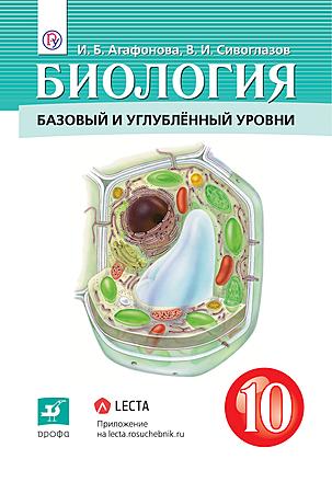 Биология. Базовый и углублённый уровни. 10 класс Агафонова Сивоглазов