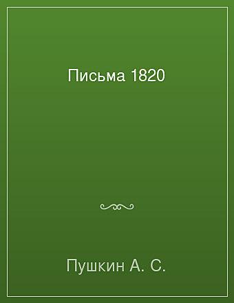 Письма 1820 Пушкин