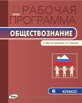 Обществознание. 6 класс. Рабочая программа к УМК Кравченко Сорокина