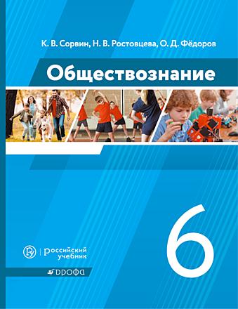 Обществознание. 6 класс. Учебное пособие Сорвин Ростовцева Фёдоров