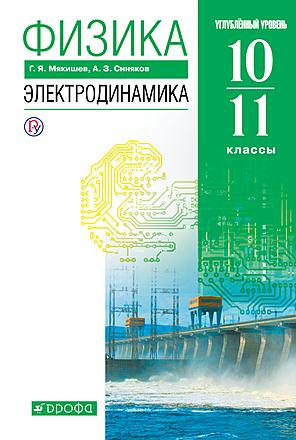 Физика. Электродинамика. 10-11 класс Мякишев Синяков