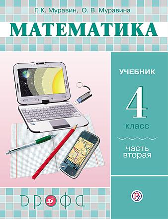 Математика. 4 класс. Часть 2 Муравин Муравина
