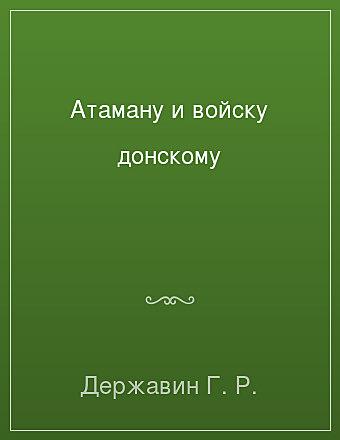 Атаману и войску донскому Державин