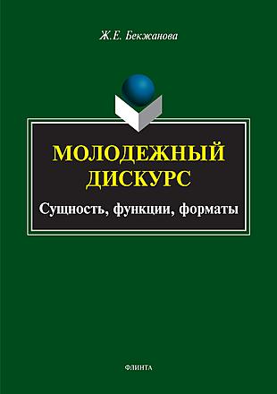 Молодежный дискурс: сущность, функции, форматы Бекжанова