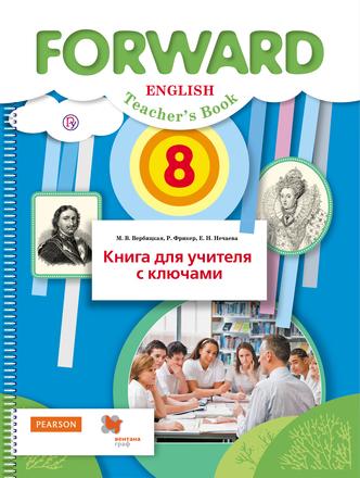 """Английский язык """"Forward"""". Книга для учителя. 8 класс Вербицкая Фрикер Нечаева"""