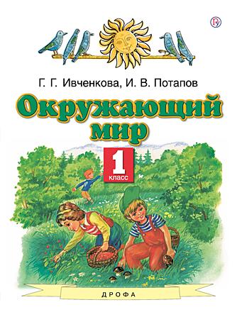 Окружающий мир. 1 класс Ивченкова Потапов