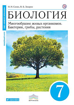 Биология. Многообразие живых организмов. Бактерии, грибы. 7 класс Захаров Сонин