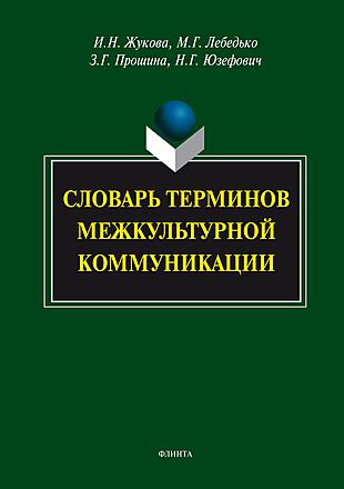 Словарь терминов межкультурной коммуникации Жукова Лебедько Прошина Юзефович