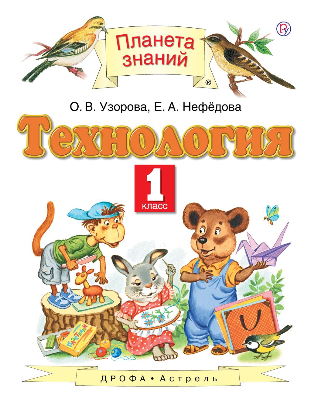 Технология. 1 класс Узорова Нефёдова