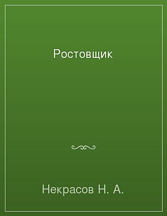 Ростовщик Некрасов