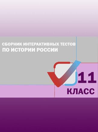 Сборник интерактивных тестов История России 11 класс ФГОС