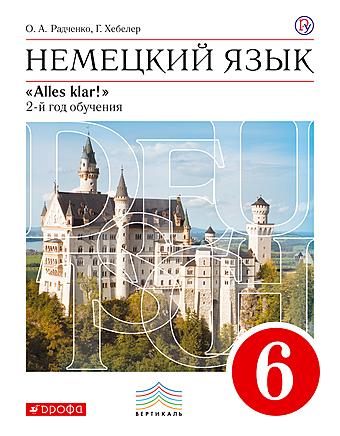 Немецкий язык как второй иностранный. 6 класс Радченко Хебелер