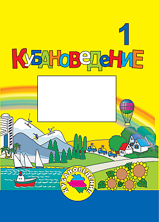 Кубановедение. 1 класс. Практикум Еременко Зыгина Шевченко