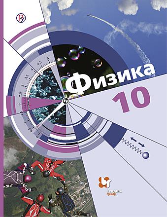 Физика. 10 класс Хижнякова Синявина Холина Кудрявцев