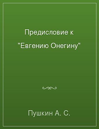 """Предисловие к """"Евгению Онегину"""" Пушкин"""