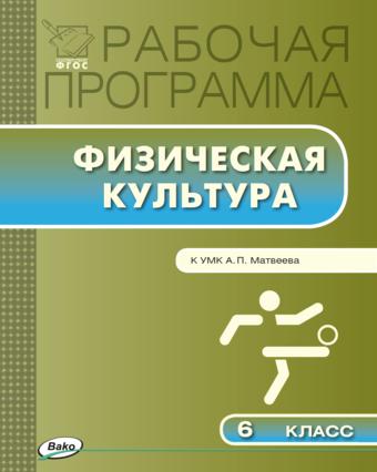 Физическая культура. 6 класс. Рабочая программа к УМК Матвеева Патрикеев