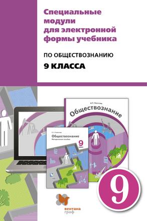 Специальные модули для электронной формы учебника по обществознанию. 9 класс Никулин