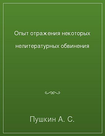 Опыт отражения некоторых нелитературных обвинения Пушкин