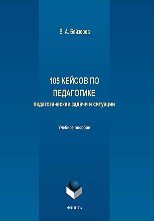 105 кейсов по педагогике. Педагогические задачи и ситуации Бейзерова