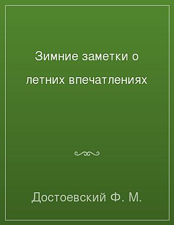 Зимние заметки о летних впечатлениях Достоевский